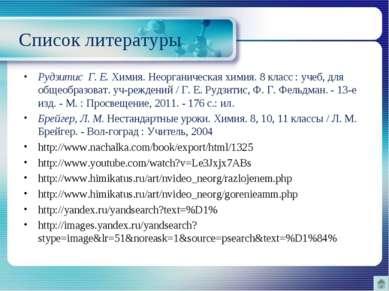 Список литературы Рудзитис Г. Е. Химия. Неорганическая химия. 8 класс : учеб,...