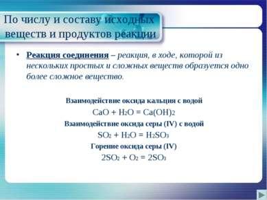 По числу и составу исходных веществ и продуктов реакции Реакция соединения – ...