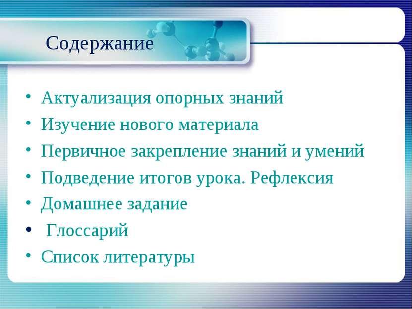 Содержание Актуализация опорных знаний Изучение нового материала Первичное за...