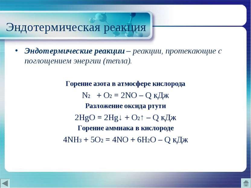Эндотермическая реакция Эндотермические реакции – реакции, протекающие с погл...