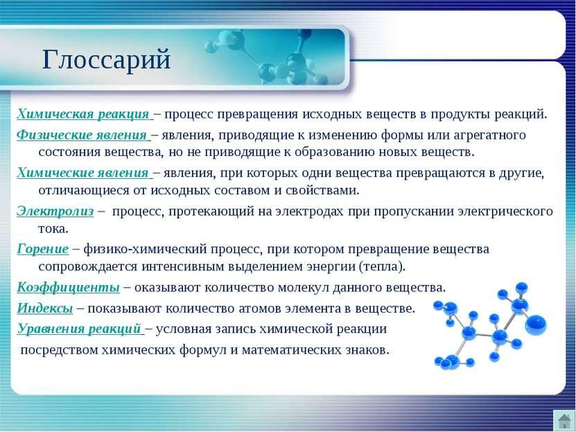 Глоссарий Химическая реакция – процесс превращения исходных веществ в продукт...