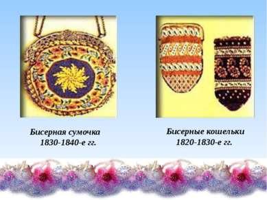 Бисерная сумочка  1830-1840-е гг.  Бисерные кошельки 1820-1830-е гг.