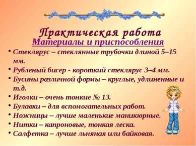 Практическая работа Материалы и приспособления Стеклярус – стеклянные трубочк...
