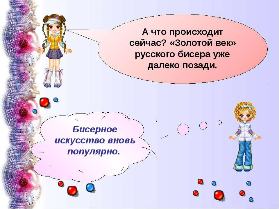 А что происходит сейчас? «Золотой век» русского бисера уже далеко позади. Бис...