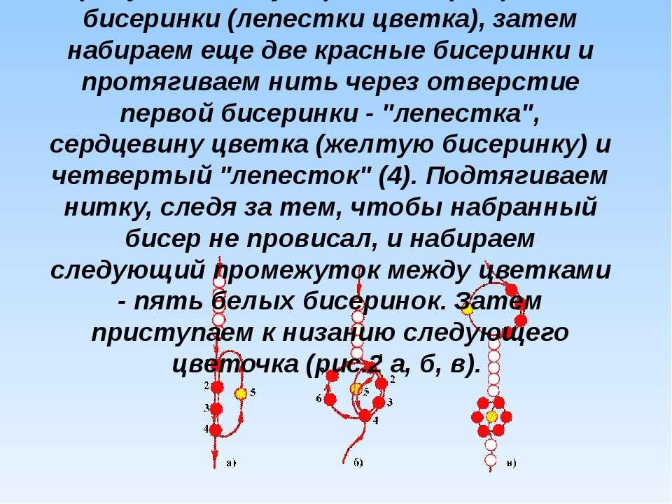 Цветочки из шести лепестков Набираем на нить пять белых, четыре красных и одн...