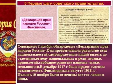Совнарком 2 ноября обнародовал «Декларацию прав народов России».Она провозгла...