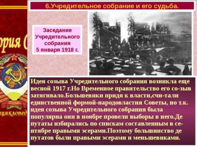 Идея созыва Учредительного собрания возникла еще весной 1917 г.Но Временное п...