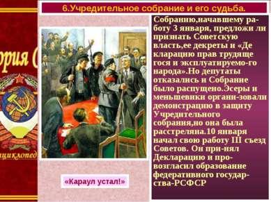 Собранию,начавшему ра-боту 3 января, предложи ли признать Советскую власть,ее...