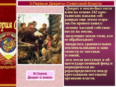«Декрет о земле»был соста влен на основе 242 крес-тьянских наказов соб-ранных...