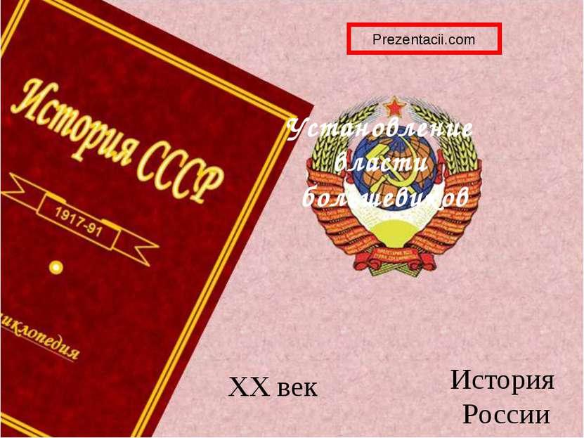 История России XX век Установление власти большевиков Prezentacii.com