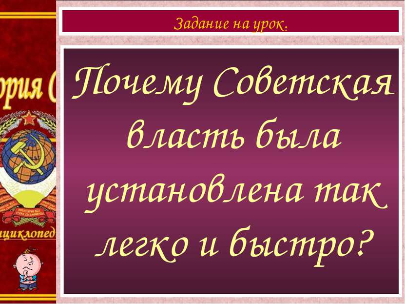 Почему Советская власть была установлена так легко и быстро? Задание на урок.