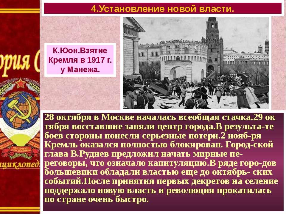 4.Установление новой власти. 28 октября в Москве началась всеобщая стачка.29 ...