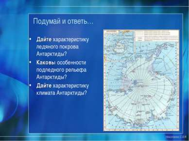 Подумай и ответь… Дайте характеристику ледяного покрова Антарктиды? Каковы ос...