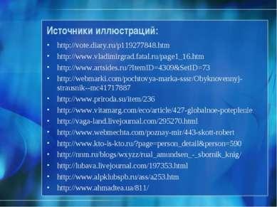 Источники иллюстраций: http://vote.diary.ru/p119277848.htm http://www.vladimi...