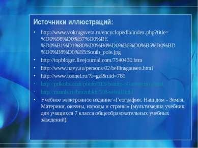 Источники иллюстраций: http://www.vokrugsveta.ru/encyclopedia/index.php?title...