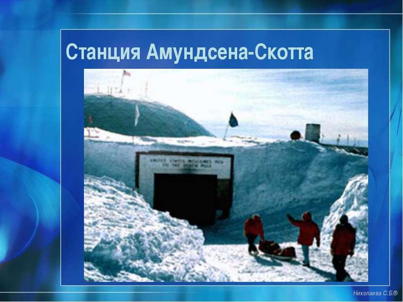 Станция Амундсена-Скотта Николаева С.Б.®