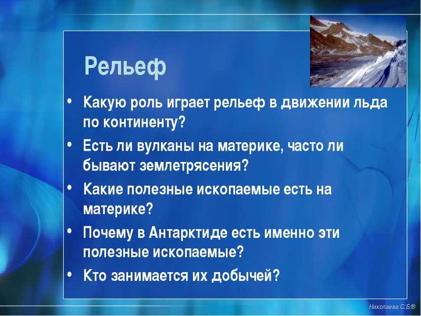 Рельеф Какую роль играет рельеф в движении льда по континенту? Есть ли вулкан...