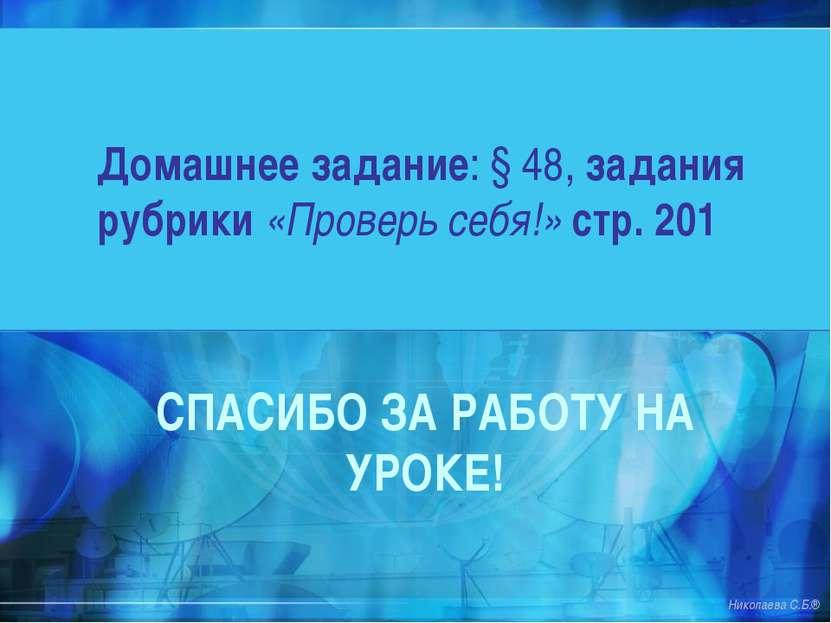 Домашнее задание: § 48, задания рубрики «Проверь себя!» стр. 201 СПАСИБО ЗА Р...