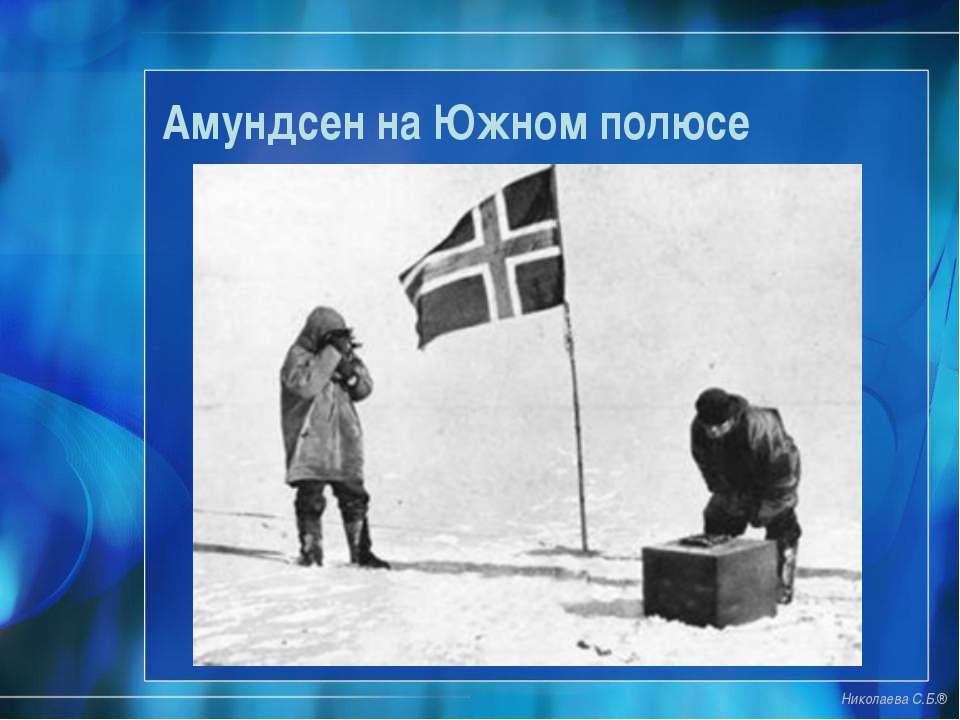 Амундсен на Южном полюсе Николаева С.Б.®