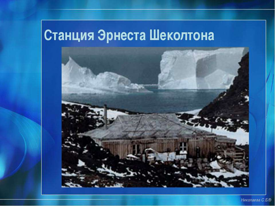 Станция Эрнеста Шеколтона Николаева С.Б.®