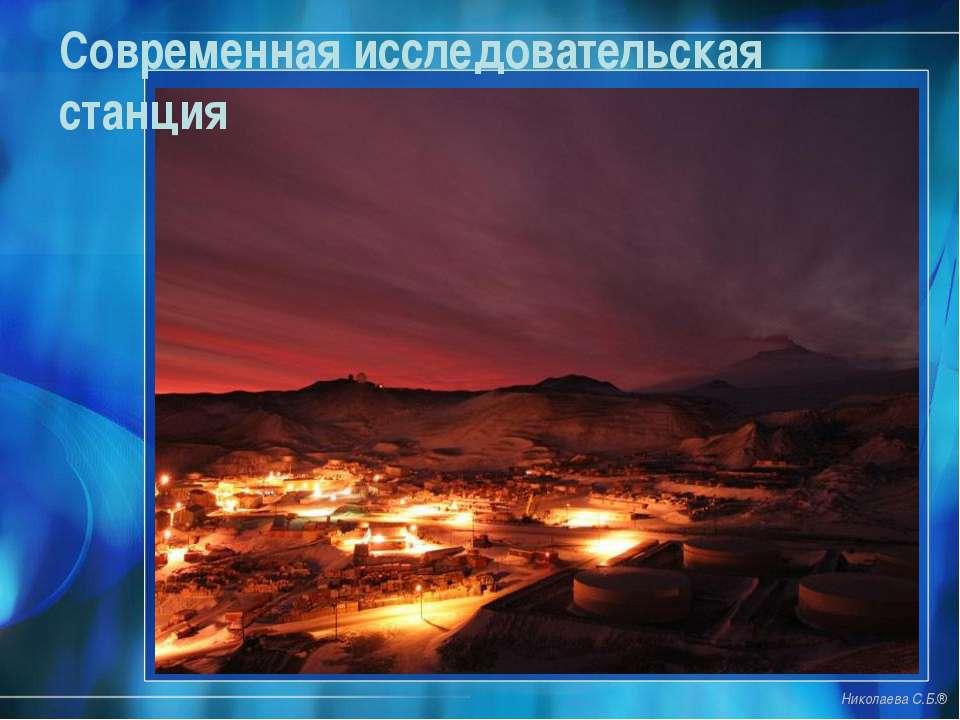 Современная исследовательская станция Николаева С.Б.®