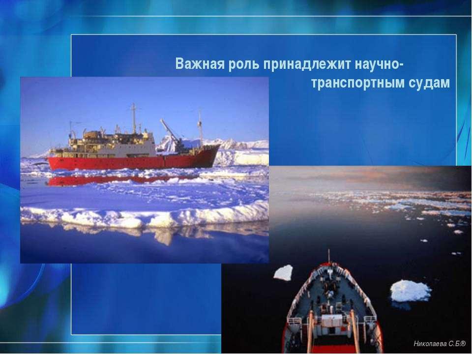 Важная роль принадлежит научно- исследовательским и транспортным судам Никола...