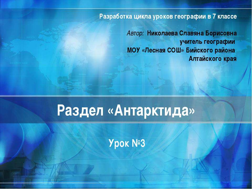 Раздел «Антарктида» Разработка цикла уроков географии в 7 классе Автор: Никол...