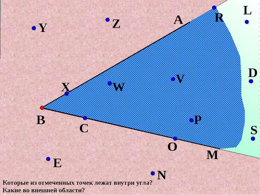 В М А N C X Y Z W V O P S D L R E Которые из отмеченных точек лежат внутри уг...