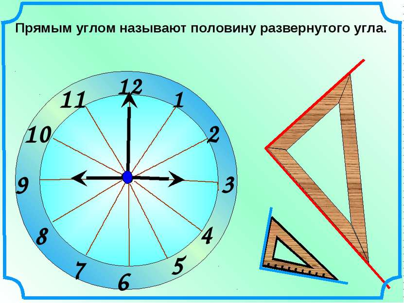 1 2 3 9 6 12 11 10 8 7 4 5 Прямым углом называют половину развернутого угла.