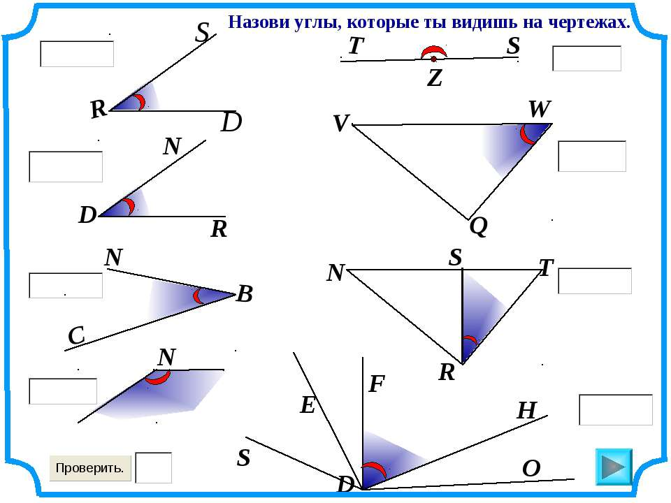 Назови углы, которые ты видишь на чертежах. C N N T Z S V W Q S E F H O D R B