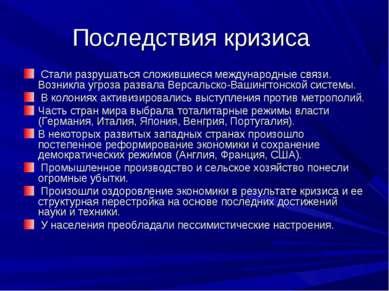 Последствия кризиса Стали разрушаться сложившиеся международные связи. Возник...