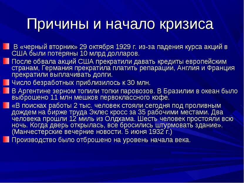 Причины и начало кризиса В «черный вторник» 29 октября 1929 г. из-за падения ...