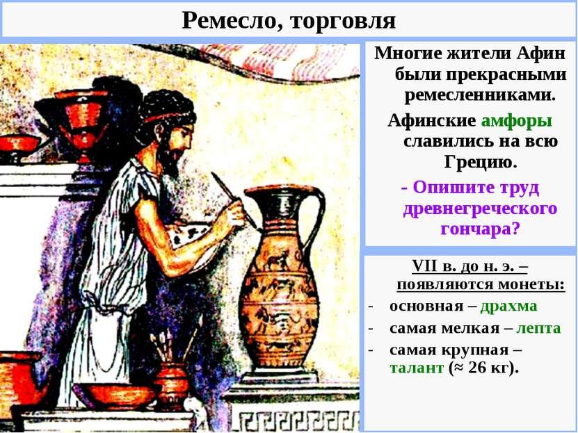 Многие жители Афин были прекрасными ремесленниками. Афинские амфоры славились...