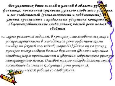 Без указанных выше знаний и умений в области русской фонетики, понимания сущн...