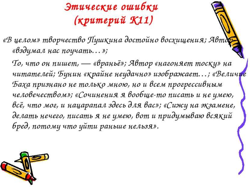 Этические ошибки (критерий К11) «В целом» творчество Пушкина достойно восхище...