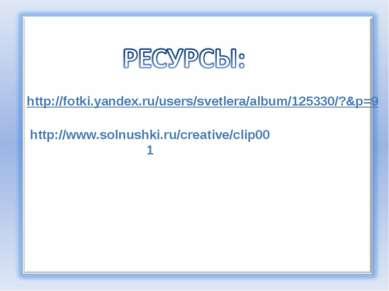 http://fotki.yandex.ru/users/svetlera/album/125330/?&p=9 http://www.solnushki...