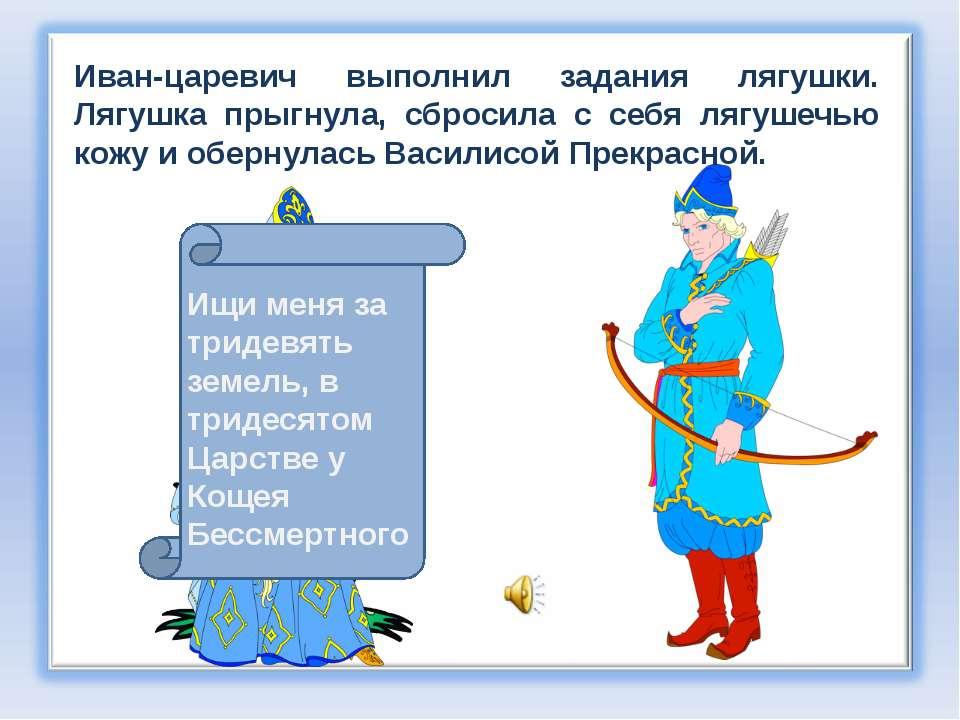 Ищи меня за тридевять земель, в тридесятом Царстве у Кощея Бессмертного Иван-...