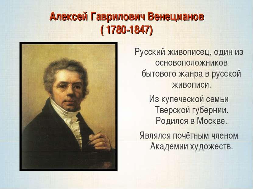 Алексей Гаврилович Венецианов ( 1780-1847) Русский живописец, один из основоп...