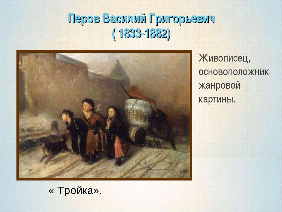 Перов Василий Григорьевич ( 1833-1882) Живописец, основоположник жанровой кар...
