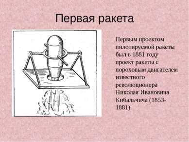 Первым проектом пилотируемой ракеты был в 1881 году проект ракеты с пороховым...