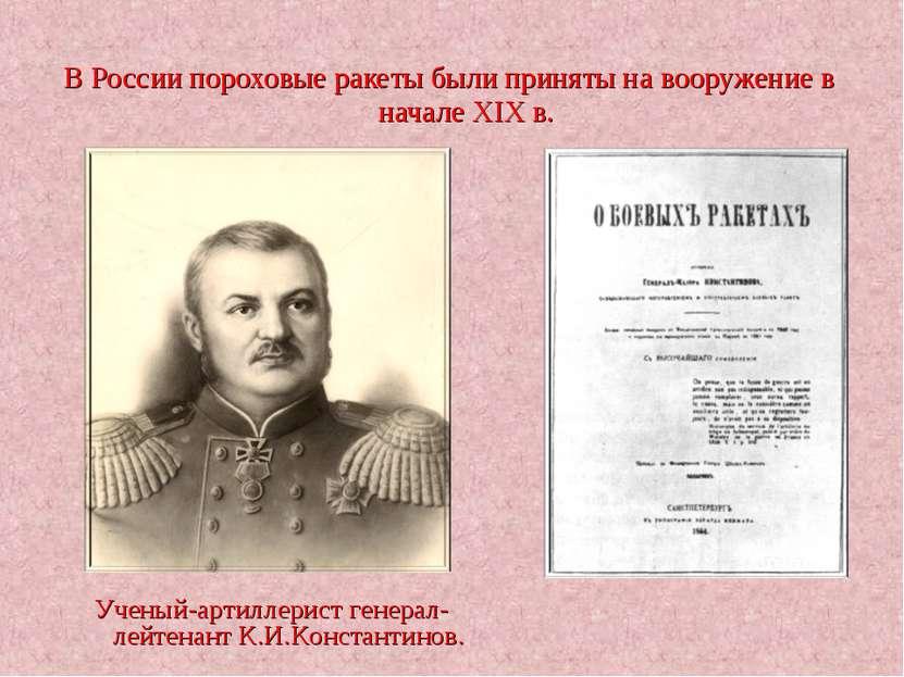 В России пороховые ракеты были приняты на вооружение в начале XIX в. Ученый-а...