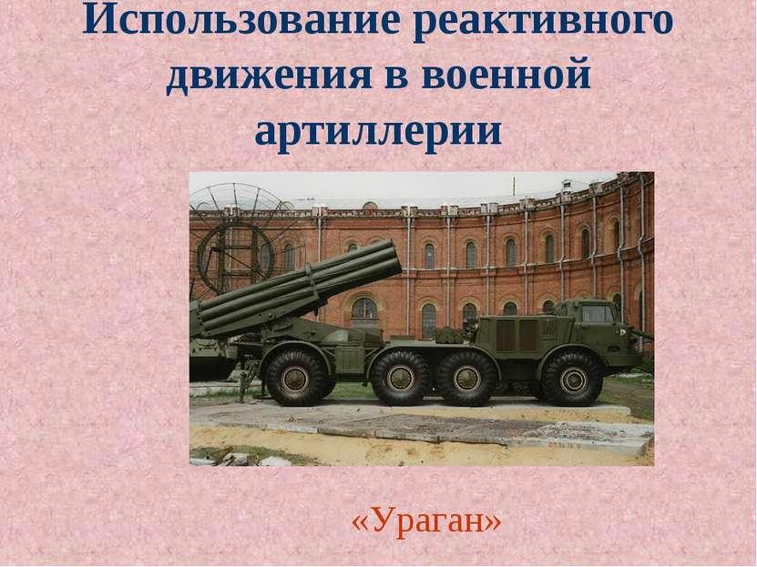 Использование реактивного движения в военной артиллерии «Ураган»