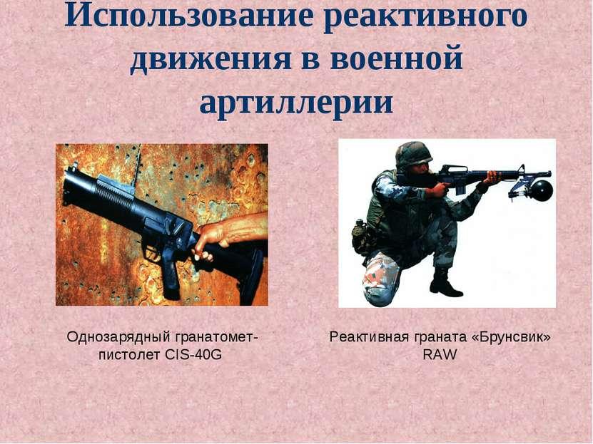 Использование реактивного движения в военной артиллерии Однозарядный гранатом...