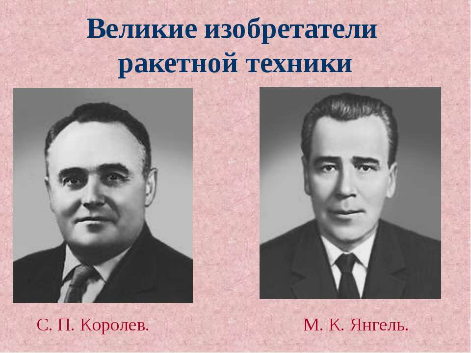 Великие изобретатели ракетной техники С. П. Королев. М. К. Янгель.