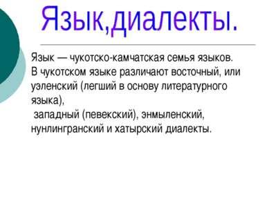 Язык — чукотско-камчатская семья языков. В чукотском языке различают восточны...