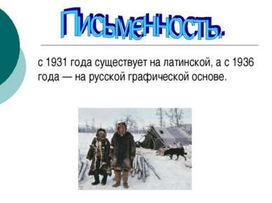 с 1931 года существует на латинской, а с 1936 года — на русской графической о...