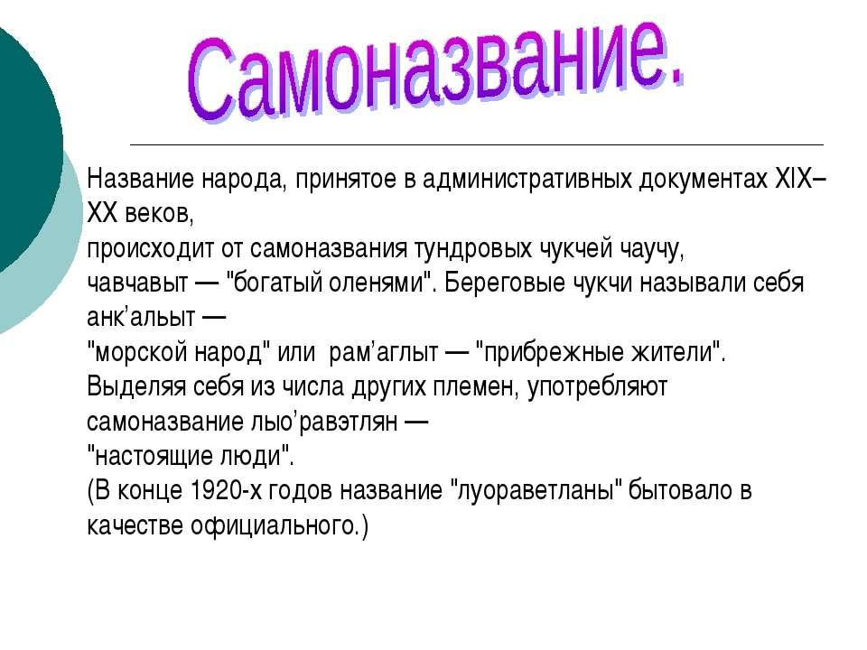 Название народа, принятое в административных документах XIX–XX веков, происхо...