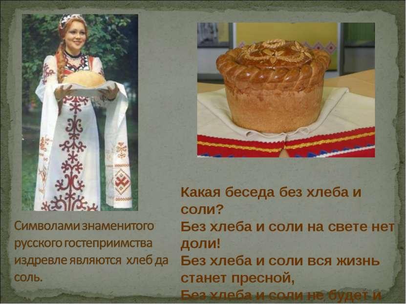 Какая беседа без хлеба и соли? Без хлеба и соли на свете нет доли! Без хлеба ...