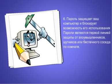 6. Пароль защищает ваш компьютер и блокирует возможность его использования Па...