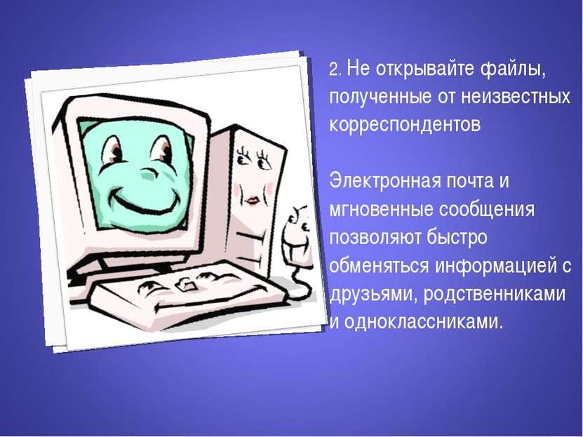 2. Не открывайте файлы, полученные от неизвестных корреспондентов Электронная...